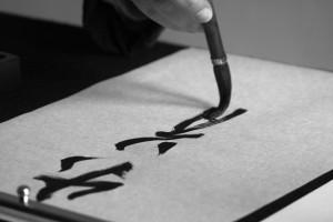 Shodo, calligrafia giapponese